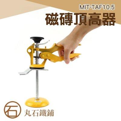 《丸石鐵鋪》MIT-TAF10.5  磁磚頂高器 貼磁磚幫手 貼磁磚輔助器高度抬升器 瓦工貼地磚工具 牆磚頂高抬高器