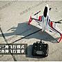 【遙控家玩模】偉力XK -X520固定翼3D6G垂直起降飛機/新手入門練習機