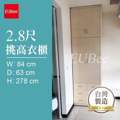 【優彼塑鋼】2.8尺挑高衣櫃/三抽衣櫃...