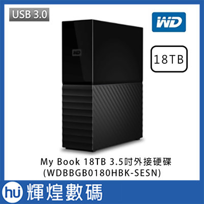 WD My Book 18TB USB3.0 3.5吋外接硬碟