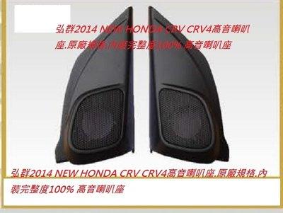 弘群2014 NEW HONDA CRV CRV4高音喇叭座.原廠規格.內裝完整度100% 高音喇叭座