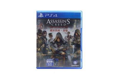 【橙市青蘋果】PS4:刺客教條 梟雄 Assassin's Creed: Syndicate 中英文合版 #41022