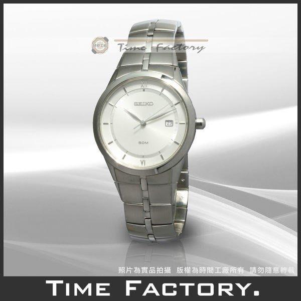 【時間工廠】全新原廠正品現貨可超取 SEIKO 水晶玻璃 超薄款 全銀男錶 SKK541P1