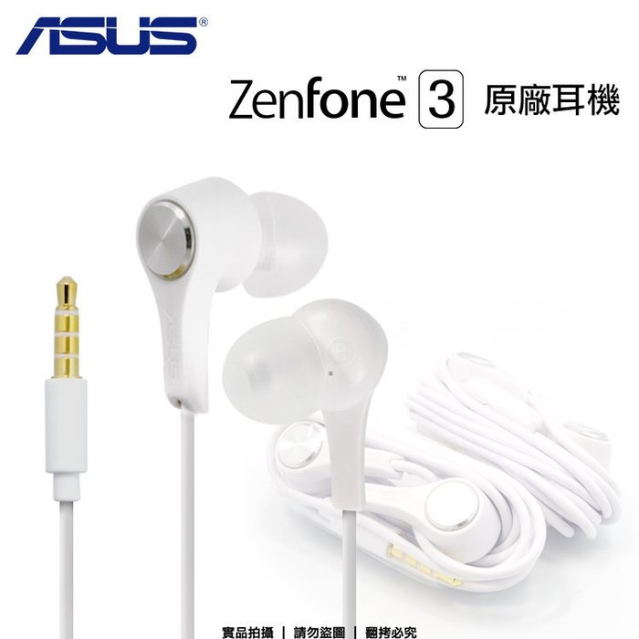 ASUS ZenFone 3 原廠耳機/麥克風 ZC600KL/ZB555KL/ZE620KL/ZS620KL