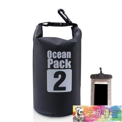 防水包  防水袋防水包浮潛 手機收納手提背包游泳洗澡雜物袋【大叔優品】