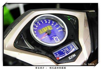 【無名彩貼-表4】 Fighter 6 儀表防護貼膜 - 電腦裁形 PPF 亮面自體修復膜