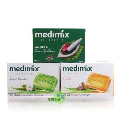 美國愛買 美黛詩MEDIMIX印度綠寶石皇室藥草浴 美肌皂 高雄面交 超取
