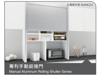 ☆魔法廚房☆JAS專利手動鋁捲門  需自行搭配系統櫥櫃 電器櫃專用 多種尺寸 價格不同