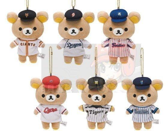貳拾肆棒球-日本帶回日職棒12球團拉拉熊.懶懶熊球衣吊飾Rilakkuma