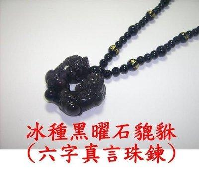 金鎂藝品【冰種黑曜石貔貅(一對) 珠鍊是彩虹眼黑曜石】開光是永久/編號 608