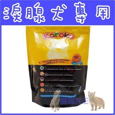**貓狗大王**KAROKO渴樂果成犬淚腺雪白保健配方-1.2公斤