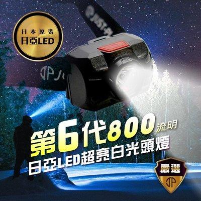 【JP嚴選】第六代 日亞LED 超亮白光頭燈