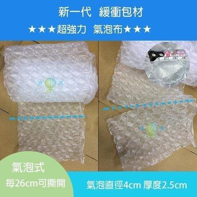 WA-100 專用膠膜 【超取免運】 - 緩衝氣墊機 膠膜 150M長
