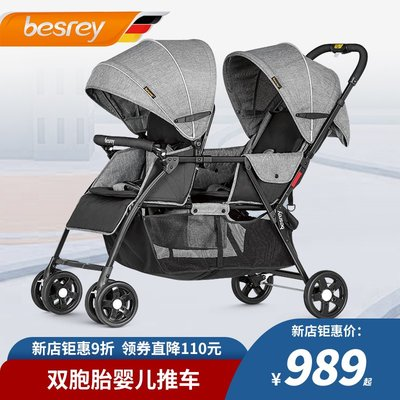 奇奇besrey貝思瑞雙胞胎嬰兒推車二胎出行神器嬰兒車大小寶輕便折疊車