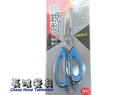 *~長鴻餐具~*萬用剪刀C&J多功能(黑灰內藍) (促銷價) 099PF800-01 現貨+預購