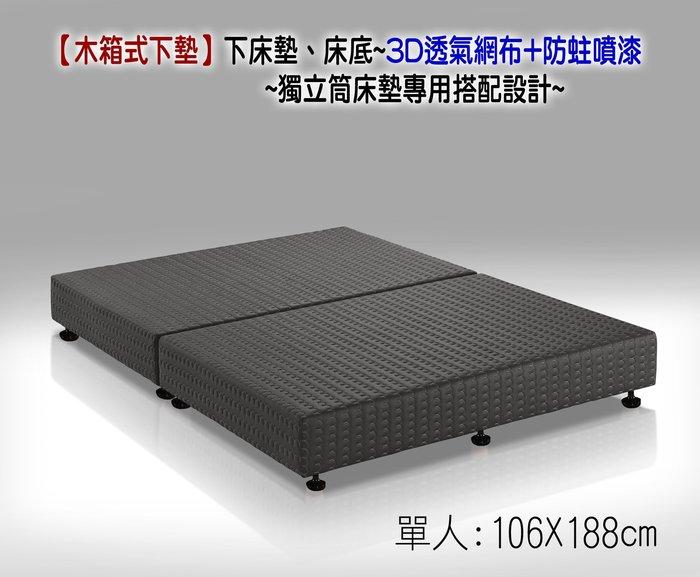 【偉儷床墊工廠】【木箱式下墊】~獨立筒床墊專用搭配設計~單人