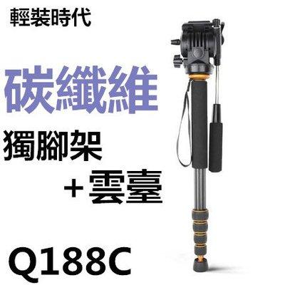 輕裝時代 攝影獨腳架+雲台 獨腳架單眼相機手機直播拍攝拍照旅遊佳能尼康SONY 參考Q188C
