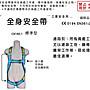 【登山屋】【B.R.】CK150- 1 標準型 全身安全...