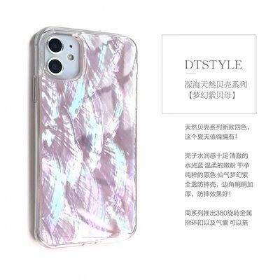 夢幻紫iphone12天然貝母promax軟殼8plus蘋果x防摔手機殼華為全包