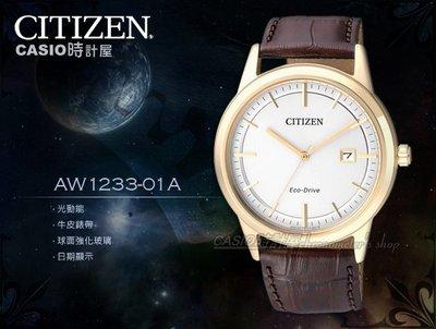 CASIO 時計屋 CITIZEN 星辰 手錶專賣店 AW1233-01A 男錶光動能 強化玻璃 男錶 彰化縣