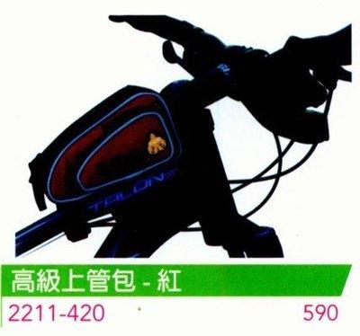 【n0900台灣健立最便宜】2016 高級上管包 紅 2211-420
