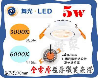 【燈聚】舞光 新款 高亮度 LED崁燈 微笑崁燈 5W 全電壓 孔7cm 薄31mm 白鋁 可調角度 另售 59722