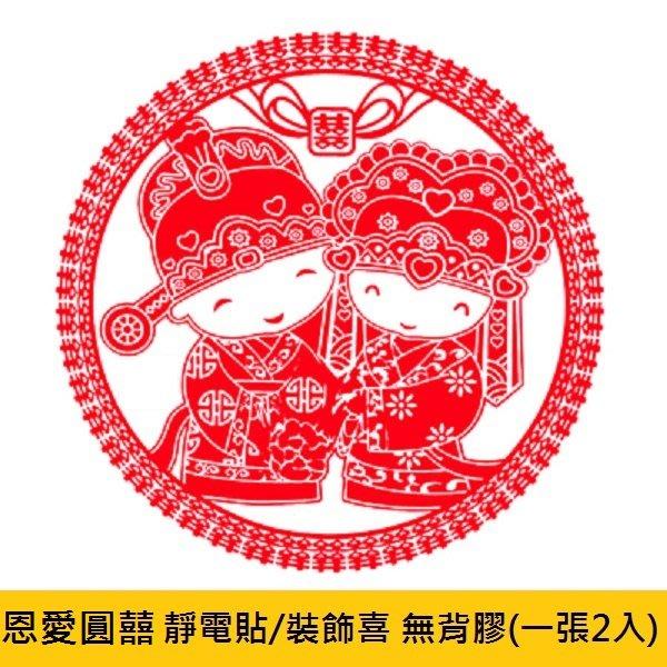 ☆創意特色專賣店☆恩愛圓囍  靜電貼/裝飾喜 無背膠(一份2入)