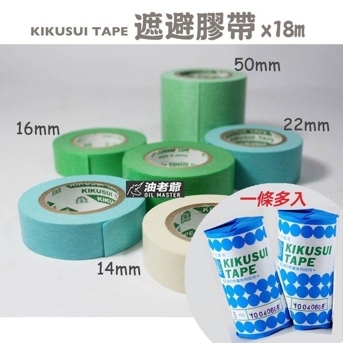 (一條賣場) 日本菊水 遮蔽膠帶 油漆 噴漆 矽利康 遮護 遮色 抓線條 紙膠帶 低黏性 油老爺快速出貨