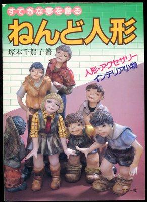 紅蘿蔔工作坊/黏土~ねんど人形 / 塚本千賀子著(日文書)9F