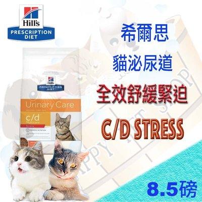 Hills 希爾思 貓 c/ d cd 8.5磅 Multicare Stress 泌尿舒緩 希爾斯 處方飼料 舒緩緊迫 桃園市