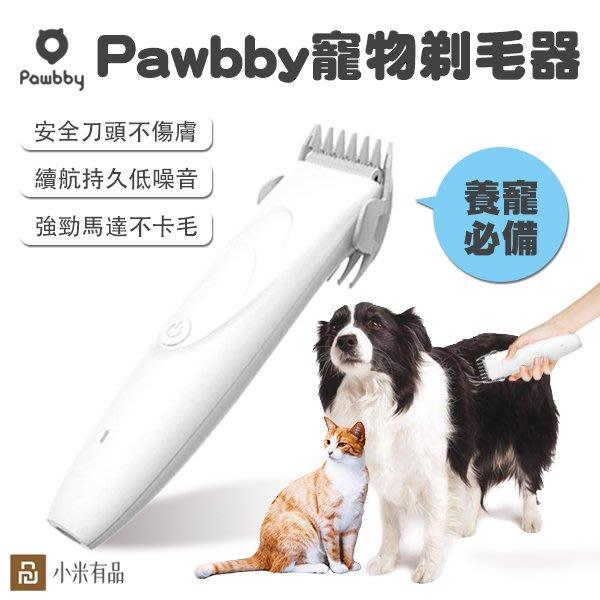 【刀鋒】小米有品Pawbby寵物剃毛器 現貨 快速出貨 貓狗通用 輕鬆上手 充電式電動理毛器 安全陶瓷刀頭