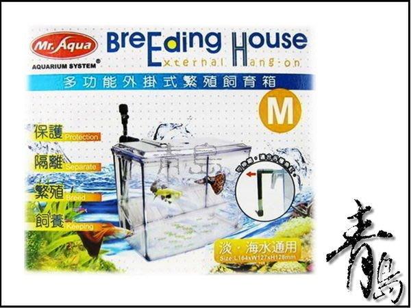 Q。。。青島水族。。。Q-17-3 台灣Mr.Aqua水族先生---多功能外掛式繁殖飼育箱.盒==M
