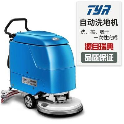 洗地機 TYR洗地機商用手推式工業擦地機全自動工廠車間掃地拖地機刷地機