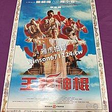 香港電影 王牌神棍 電影海報 陳小春 梁朝偉 莫文蔚