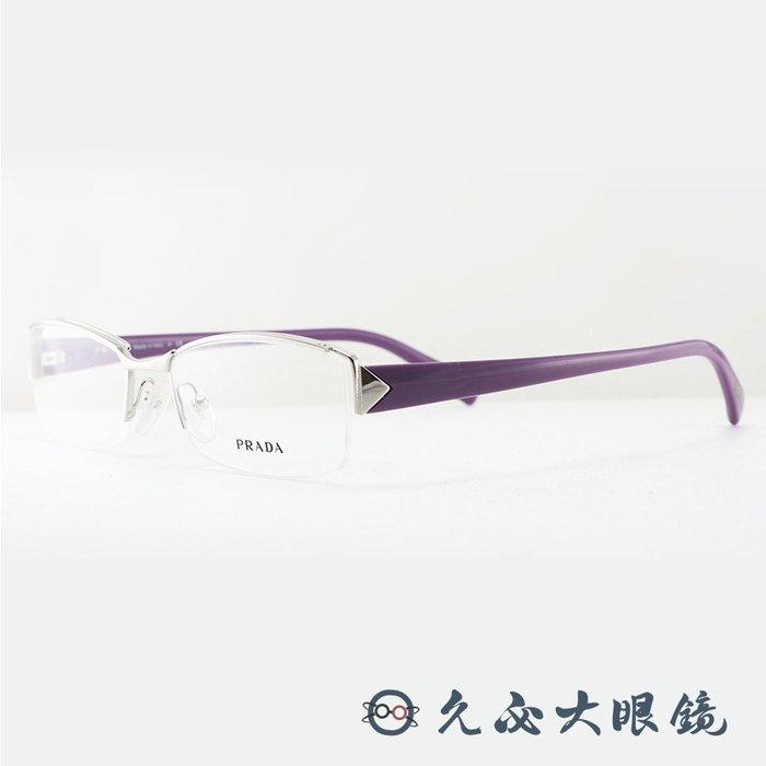 【久必大眼鏡】Prada 鏡框 VPR53N 1BC-1O1 (銀紫) 知性商務半框款 原廠公司貨