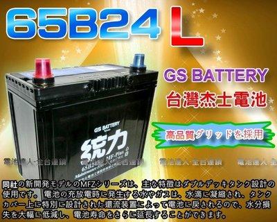 ✚中和電池✚GS電瓶 杰士 統力 汽車電池 裕隆 SENTRA LIVINA MARCH TIIDA 青鳥 65B24L