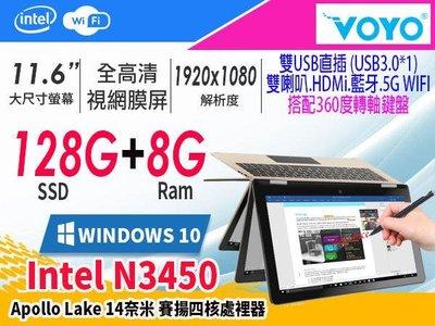 【傻瓜批發】N90序號 Voyo VBook A1 11.6吋 128G SSD /8G WIN10 平板電腦 手寫