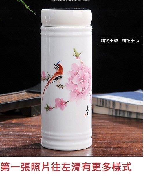 【幸運星】正品 景德鎮 陶瓷 雙層 陶瓷 保溫杯 陶瓷 內膽 招桃 茶杯 附茶隔  陶瓷保溫杯