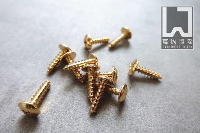 萬鈞國際 黃金鐵板牙 自攻螺絲 白鐵鍍黃金色 M5*19mm