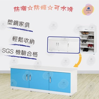 飛迅家俱·Fly· 4尺三門緩衝塑鋼矮鞋櫃(共11色) 塑鋼家具 防水家具