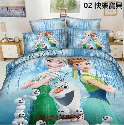 新款卡通 可愛 Frozen 3D 冰雪奇緣 快樂寶貝 活性純棉  成套床包組 床單組 床罩組 四件套 四件組