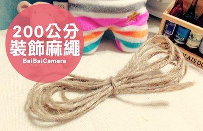 BaiBaiCamera 麻繩200公分 木頭夾 繩 原木色繩 可裝飾 拍立得 底片 相紙 空白底片 卡通底片