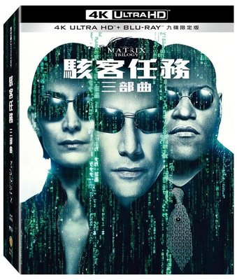(全新未拆封)駭客任務三部曲 Matrix 1+2+3 4K UHD+藍光BD 九碟套裝限定版(得利公司貨)