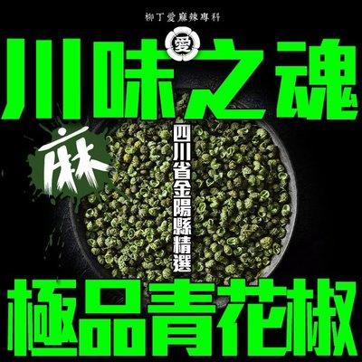 柳丁愛☆四川金陽縣精選 極品青花椒50...