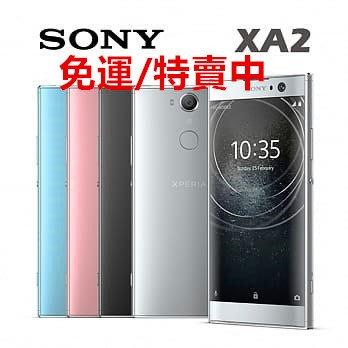 全新原廠公司貨SONY Xperia XA2 H4233(單卡)原廠公司貨另有XZS XZ2