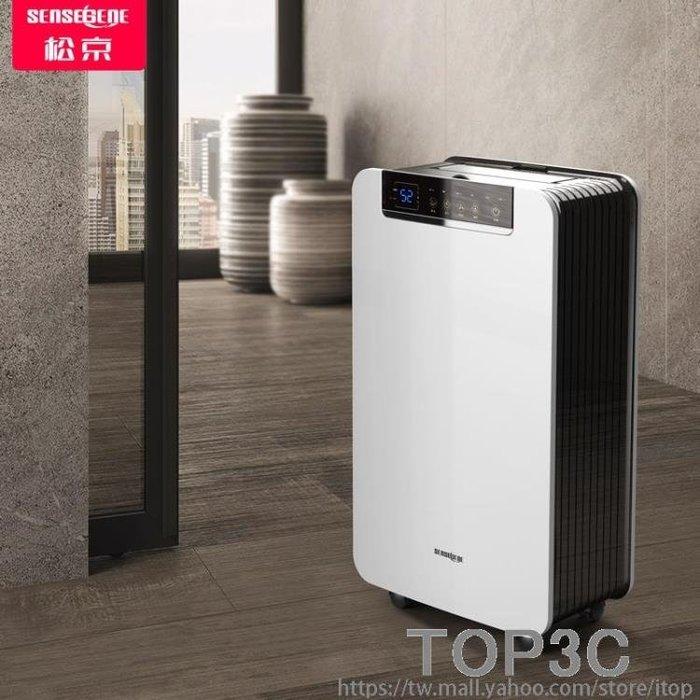松京DK01除濕機家用靜音抽濕機臥室工業地下室吸潮吸濕器干燥小型