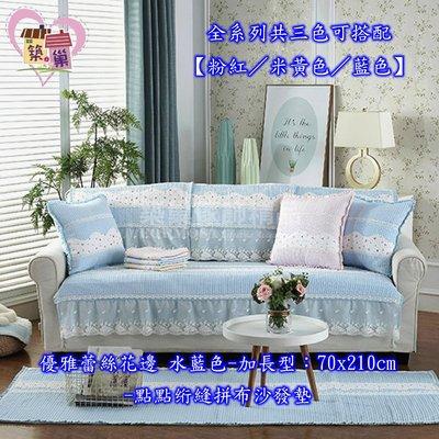 *優雅蕾絲花邊點點绗縫拼布沙發墊-水藍色-加長型-70x210cm*築巢 窗簾 精品 *下標前請先詢問是否有現貨。