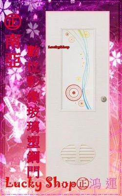 【鴻運】㊣南亞數位影像玻璃塑鋼門組2.浴室門.廁所門.塑鋼門!影像細膩&逼真寫實!