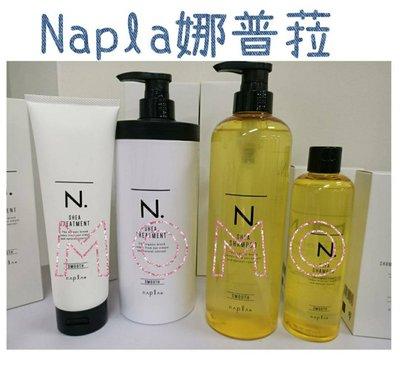 (補充包)娜普菈 乳油木護髮乳650g 無矽靈 保濕型 柔順型 髮絲洗淨 滋潤水潤光感 Napla