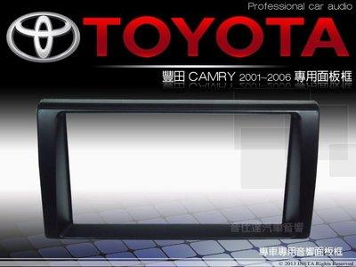 音仕達汽車音響 豐田 TOYOTA 02~06年CAMRY 車型專用 2DIN 音響面板框
